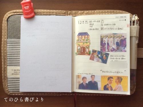 高橋No.8ポケットダイアリー#2/8〜2/14_d0285885_21000479.jpeg