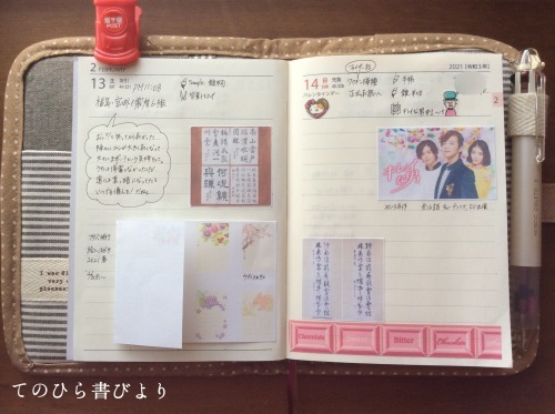 高橋No.8ポケットダイアリー#2/8〜2/14_d0285885_21001524.jpeg