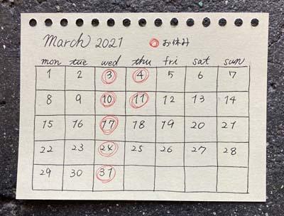 2021年3月の営業のご案内_f0155891_16294627.jpg