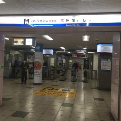 はなまるうどん     高速神戸駅店_c0118393_09390630.jpg