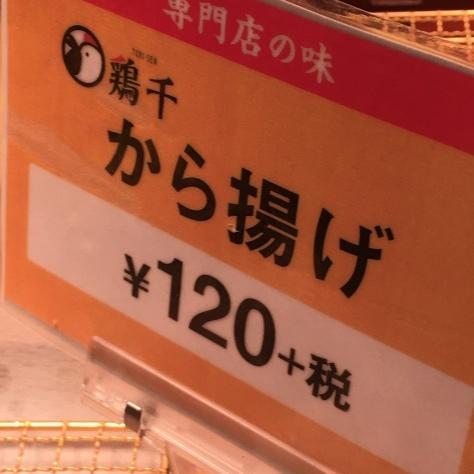 はなまるうどん     高速神戸駅店_c0118393_09393899.jpg