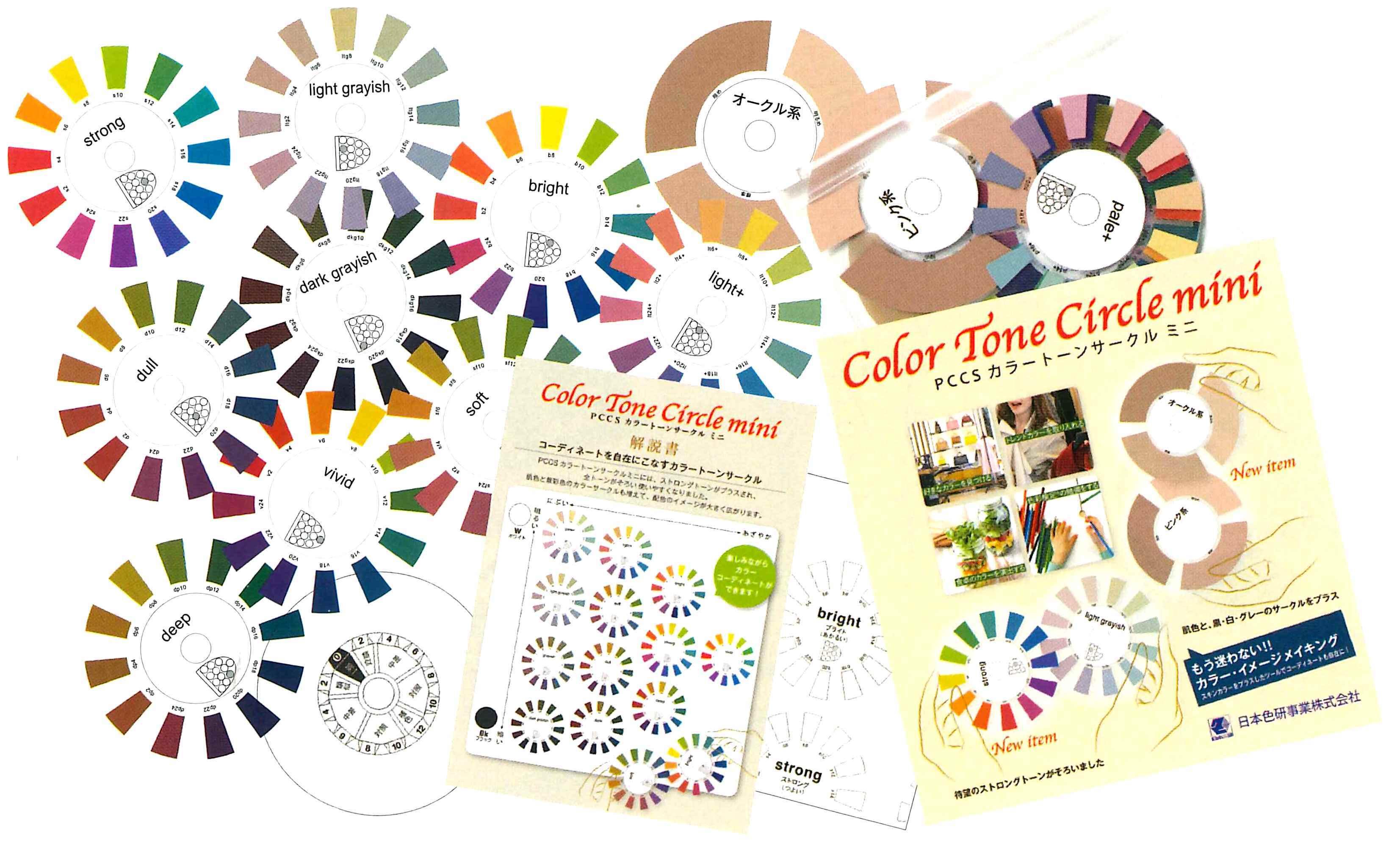 今月のプレゼントは『PCCSカラートーンサークルミニ』です!_d0238101_13222479.jpg