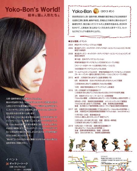 2021 春の展覧会のお知らせ 『Yoko-Bon\'s World ! 絵本と猫と人形たちと』_d0077603_11412473.jpg