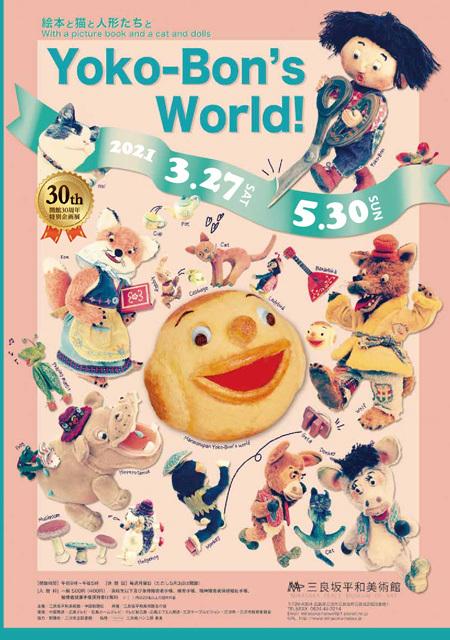 2021 春の展覧会のお知らせ 『Yoko-Bon\'s World ! 絵本と猫と人形たちと』_d0077603_11542956.jpg