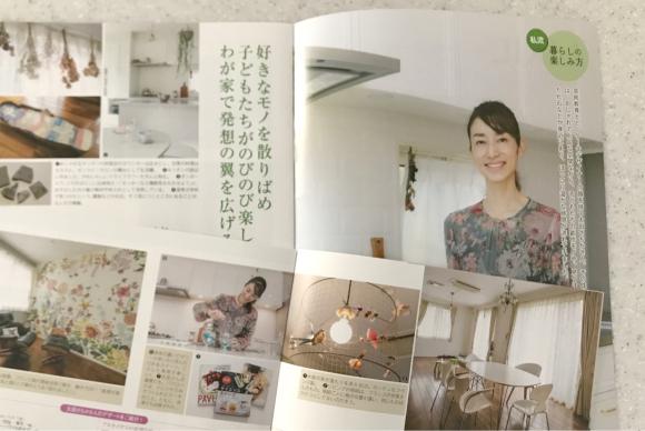 インテリア冊子 インタビュー記事_d0339705_16380303.jpg