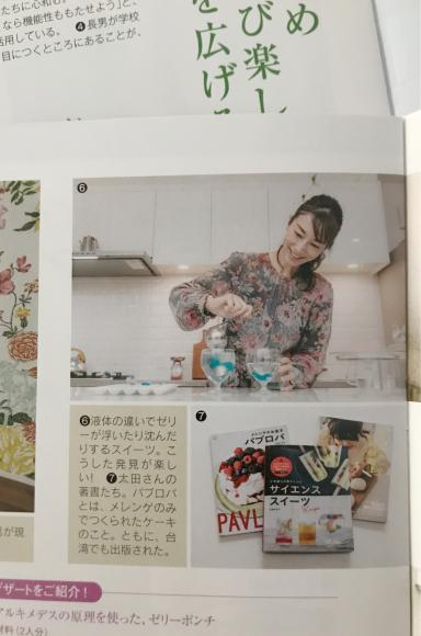 インテリア冊子 インタビュー記事_d0339705_16384215.jpg