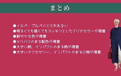 100名様 挑戦!【オンラインカラー診断】始動_f0249610_14253067.png