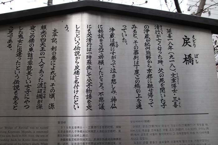 河津桜が盛りに 一条戻り橋_e0048413_20103768.jpg
