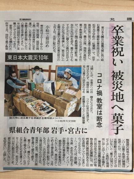 震災復興支援 ファーボ内祝い ホワイトデー_c0239414_17301642.jpg