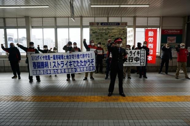 2月25日、五日市駅を拠点にストライキを闘った_d0155415_14040763.jpg