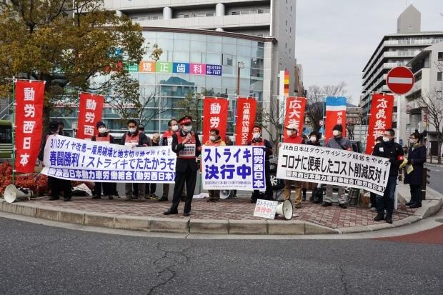 2月25日、五日市駅を拠点にストライキを闘った_d0155415_14060743.jpg