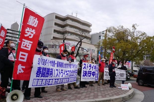 2月25日、五日市駅を拠点にストライキを闘った_d0155415_14081018.jpg