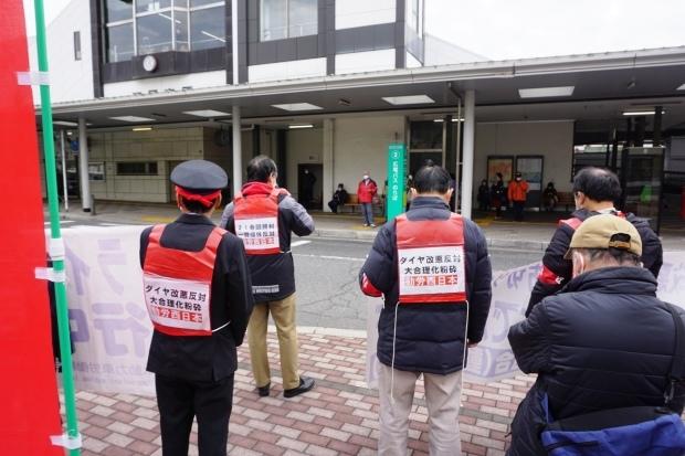 2月25日、五日市駅を拠点にストライキを闘った_d0155415_14090747.jpg