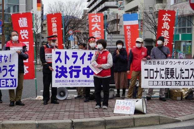 2月25日、五日市駅を拠点にストライキを闘った_d0155415_14214677.jpg