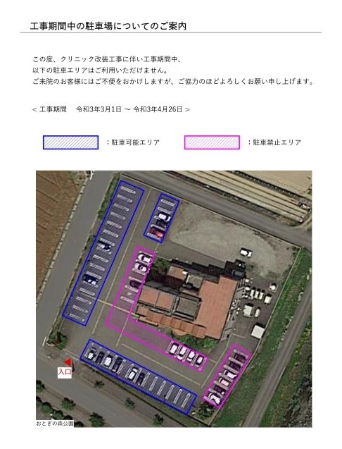 工事期間中の駐車場について_b0251421_15305726.jpg