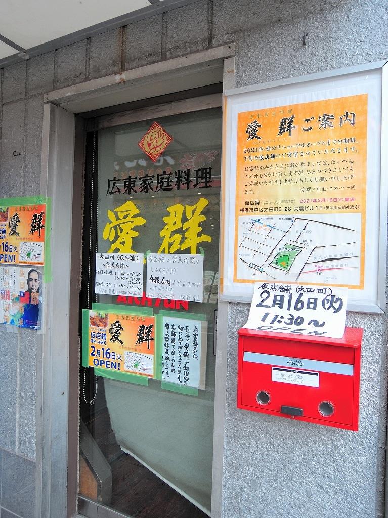 ある風景:China Town, Yokohama@Feb,2021_d0393923_21573037.jpg