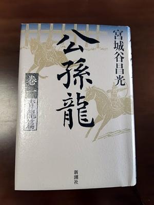 「公孫龍」_f0129726_18264082.jpg