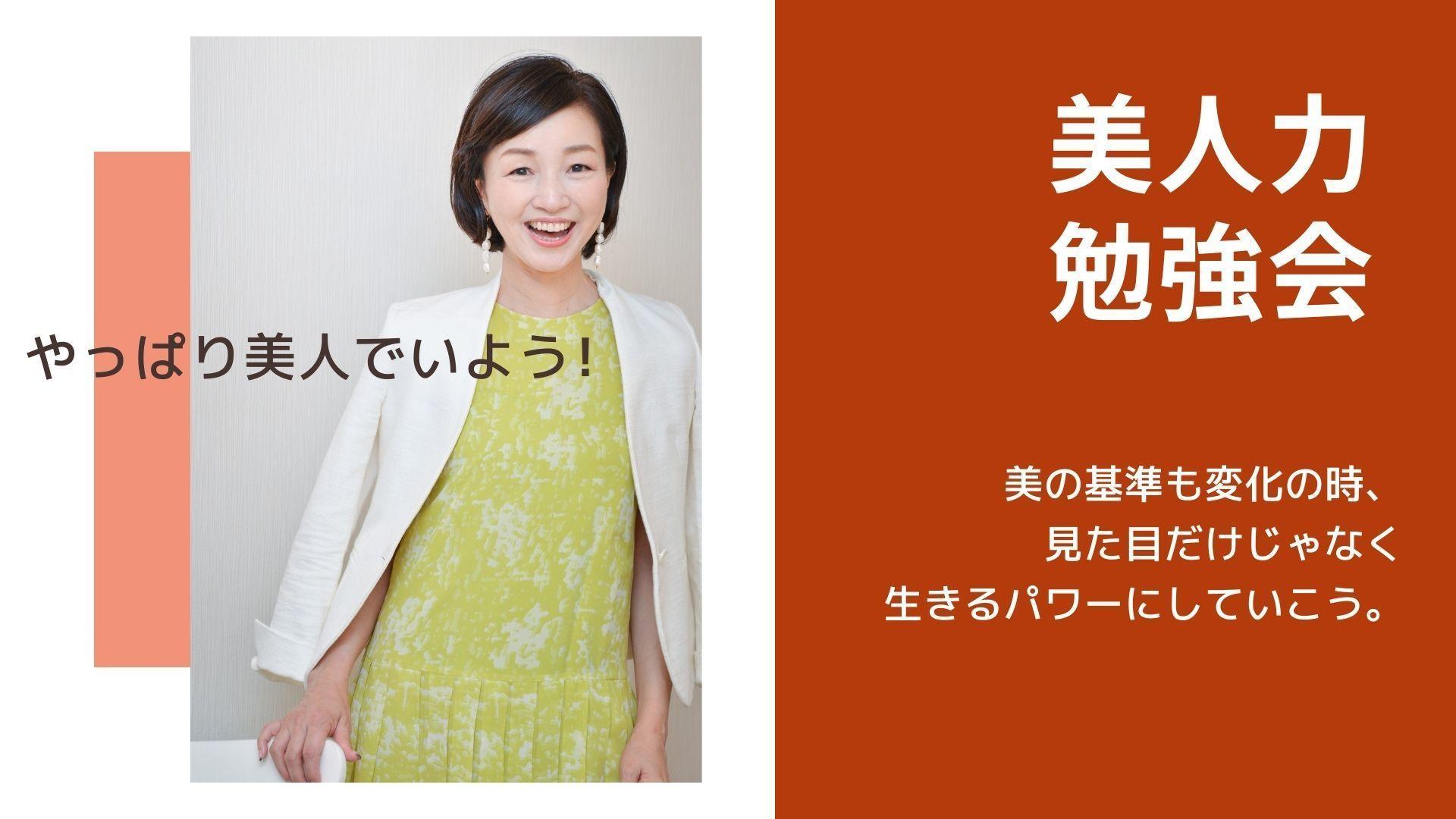 美人力勉強会_b0084241_22535028.jpg
