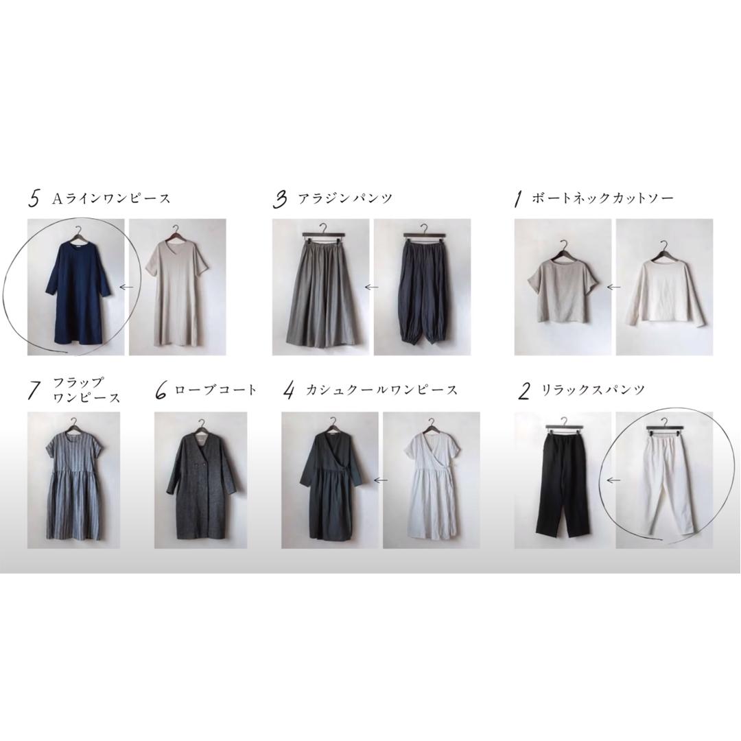 【動画】手作り服のコーディネート&オンラインセミナー開催のお知らせ_d0227246_11265386.jpg