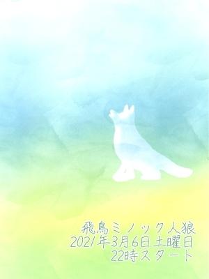 3月の飛鳥ミノック人狼(2021)_f0090157_01121207.jpg