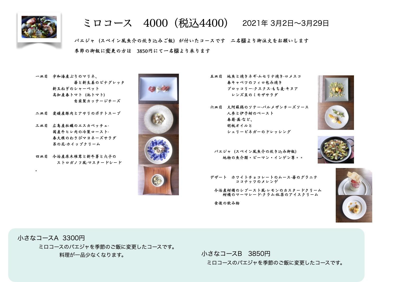 2021年3月の料理です_d0177560_22275360.jpg