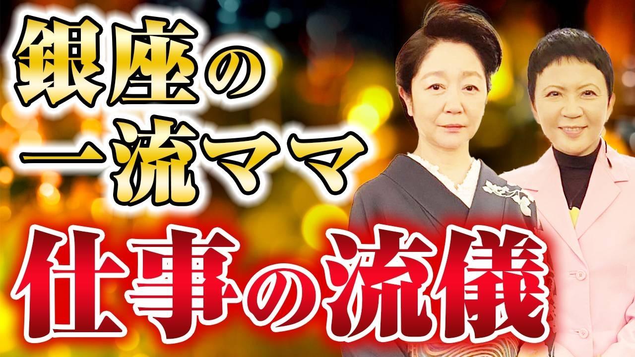 YouTube対談,銀座の超一流ママ・白坂亜紀ママ_d0339676_16584941.jpg