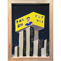 小画箱と月のはなれ_e0045977_12070640.jpg