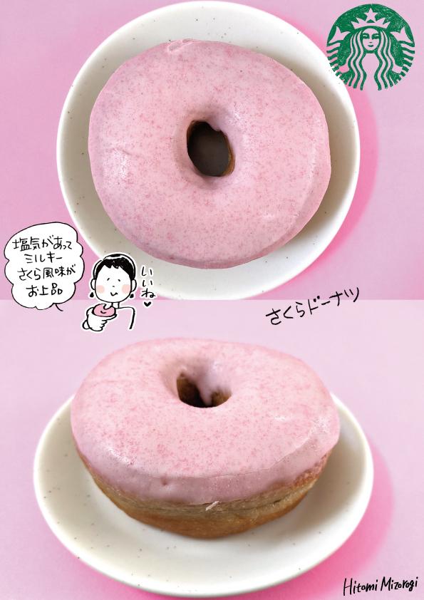 【季節限定】スターバックスコーヒー「さくらドーナツ」【お上品】 - 溝呂木一美の仕事と趣味とドーナツ