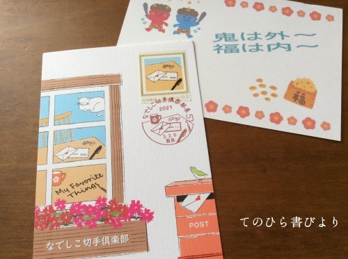 届いた小型印(なでしこ、ぽすくま、猫の日)と風景印(鬼と水仙)_d0285885_22475794.jpeg