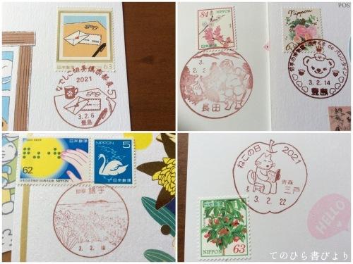 届いた小型印(なでしこ、ぽすくま、猫の日)と風景印(鬼と水仙)_d0285885_22482993.jpeg