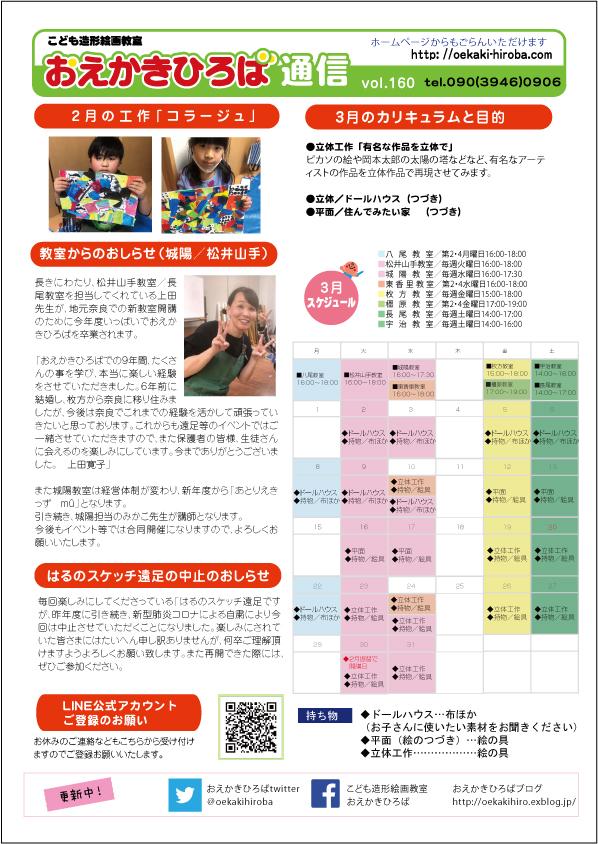 3月の通信とカリキュラム_f0215199_16585426.jpg