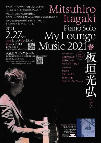 ありがとうございました!2021.02.27(土)板垣光弘ソロピアノコンサート『マイ・ラウンジ・ミュージック 2021 春』武蔵野スイングホール_d0003502_23534511.jpg