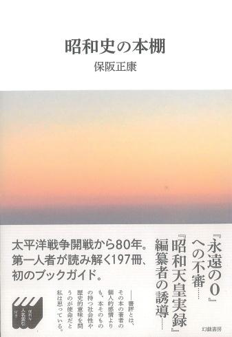【装幀確定】2021年3月の新刊 2 保阪正康『昭和史の本棚』を刊行します。_d0045404_12021126.jpg