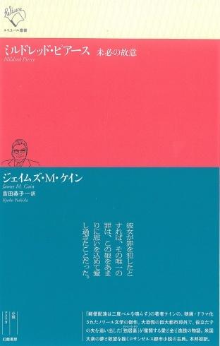 【装幀確定】2021年3月の新刊 1 ルリユール叢書にジエイムズ・M・ケインの本邦初訳が加わります。_d0045404_12035033.jpg
