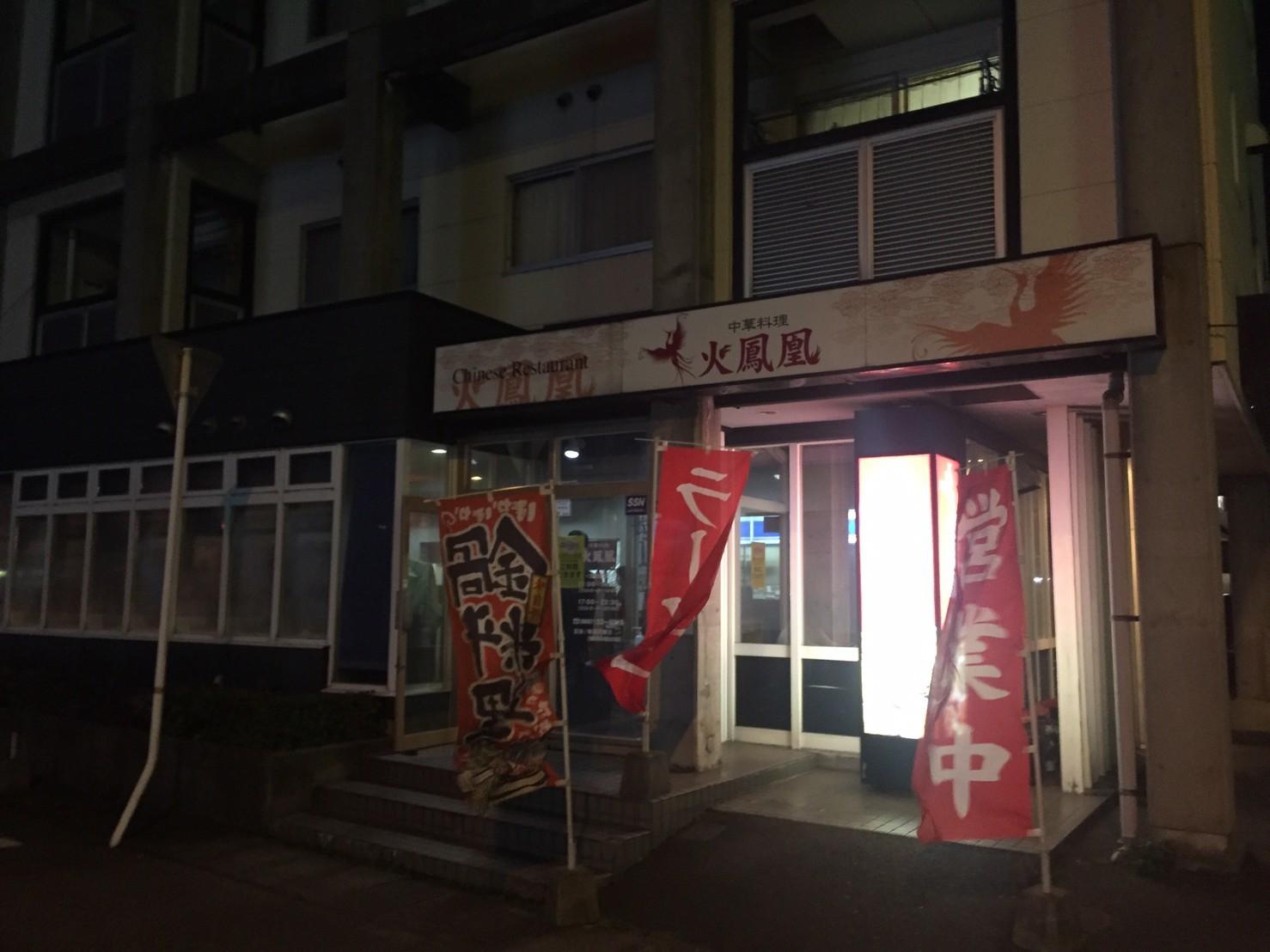中華料理  火鳳凰_e0115904_19030189.jpg
