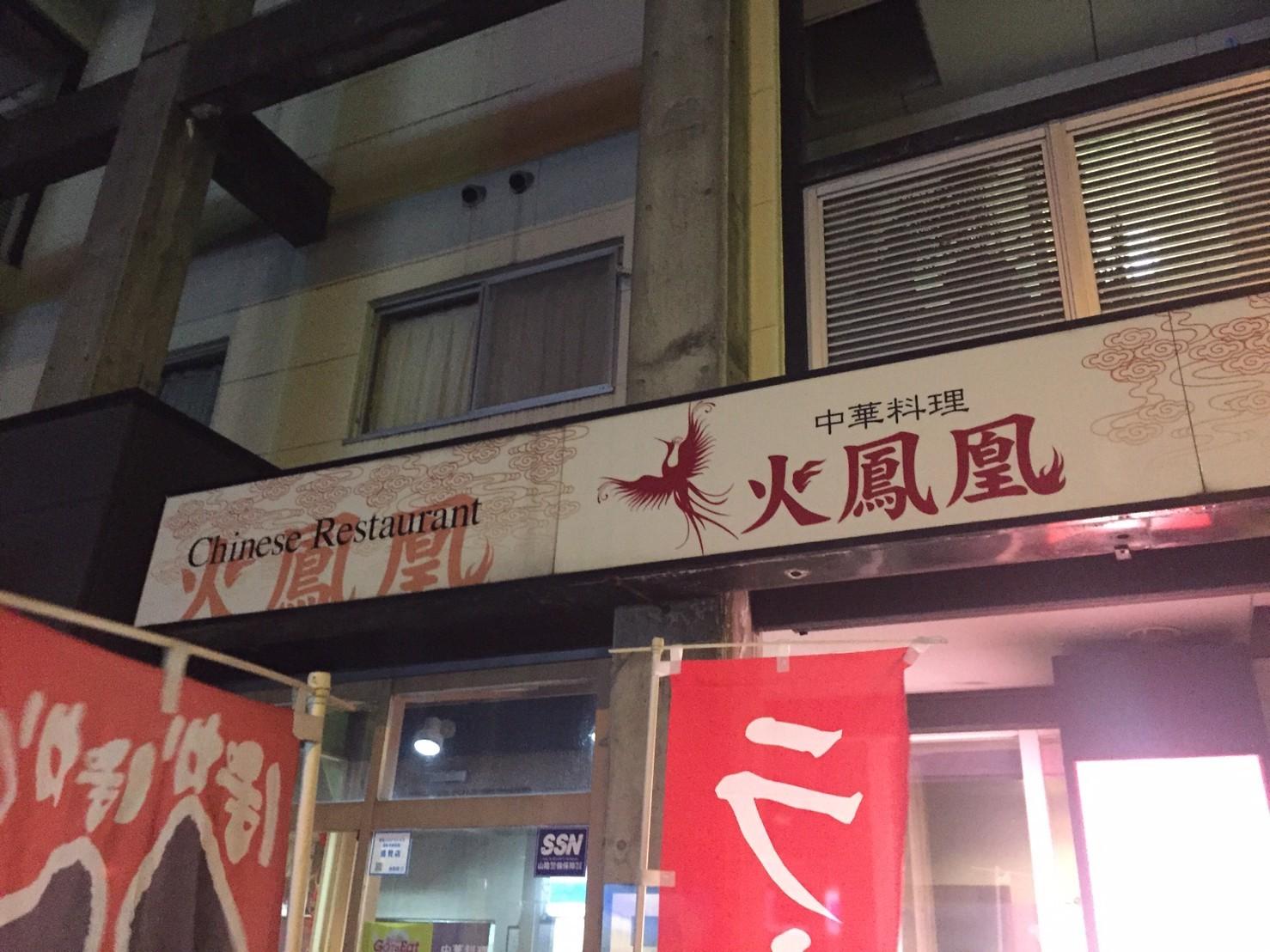 中華料理  火鳳凰_e0115904_19030578.jpg