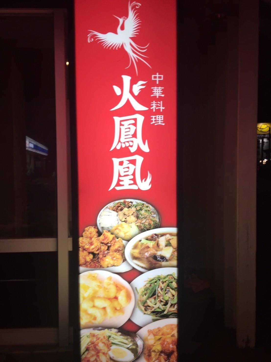 中華料理  火鳳凰_e0115904_19032052.jpg