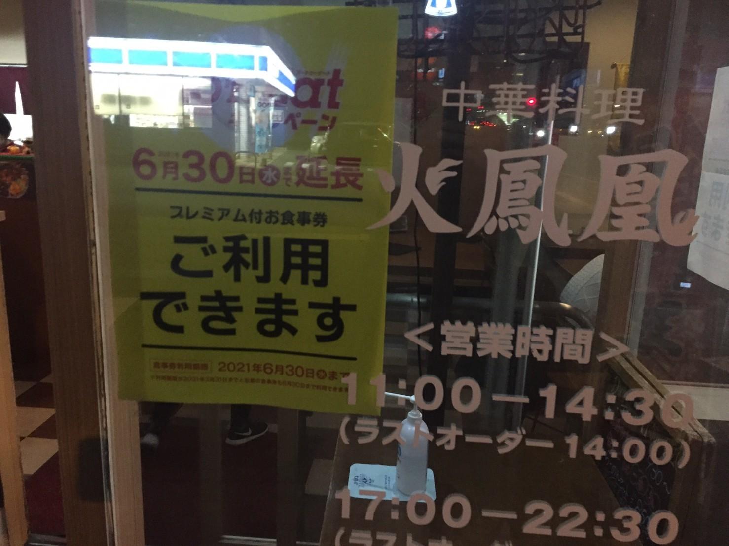 中華料理  火鳳凰_e0115904_19090644.jpg