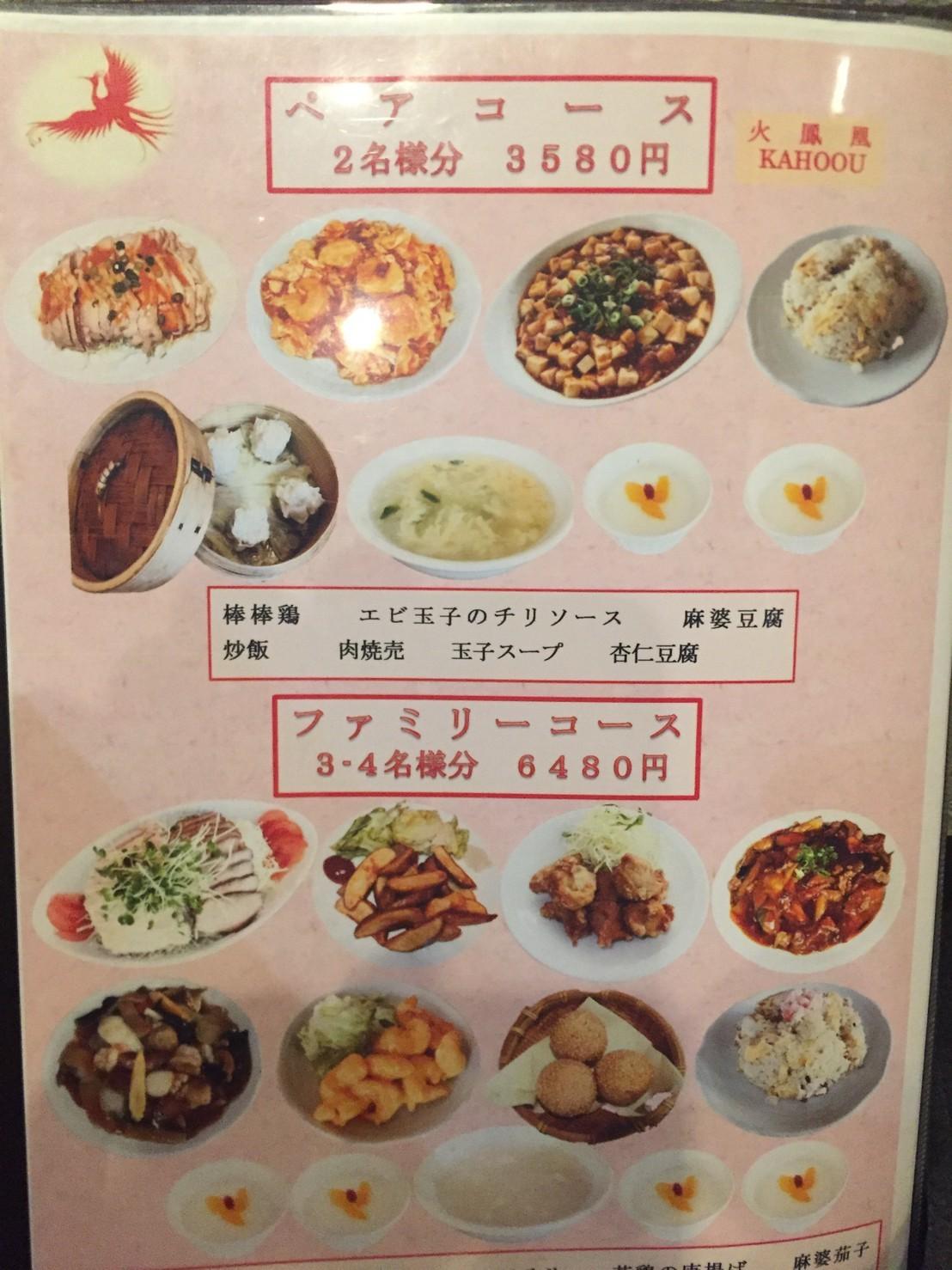 中華料理  火鳳凰_e0115904_19151280.jpg