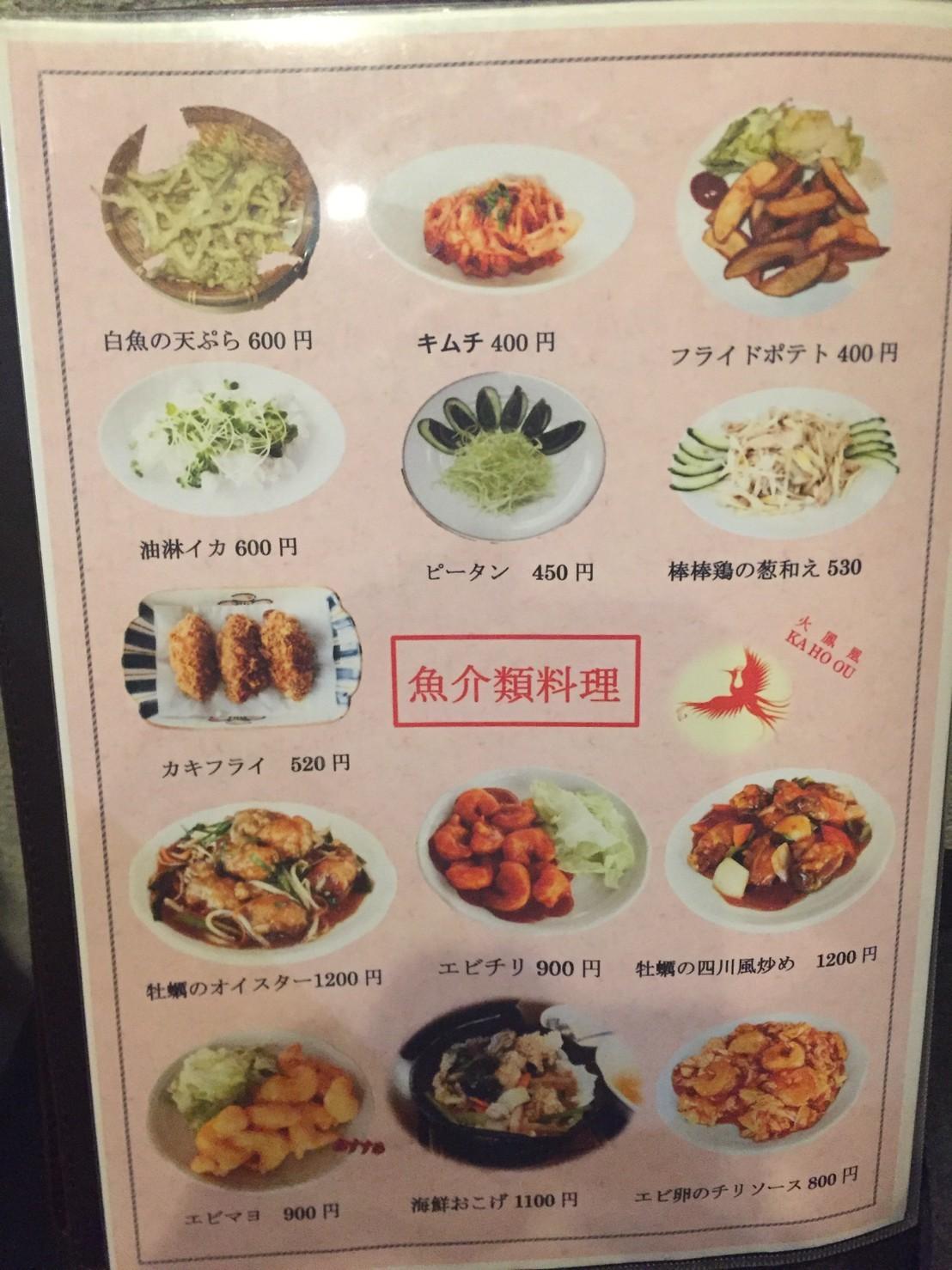 中華料理  火鳳凰_e0115904_19152394.jpg