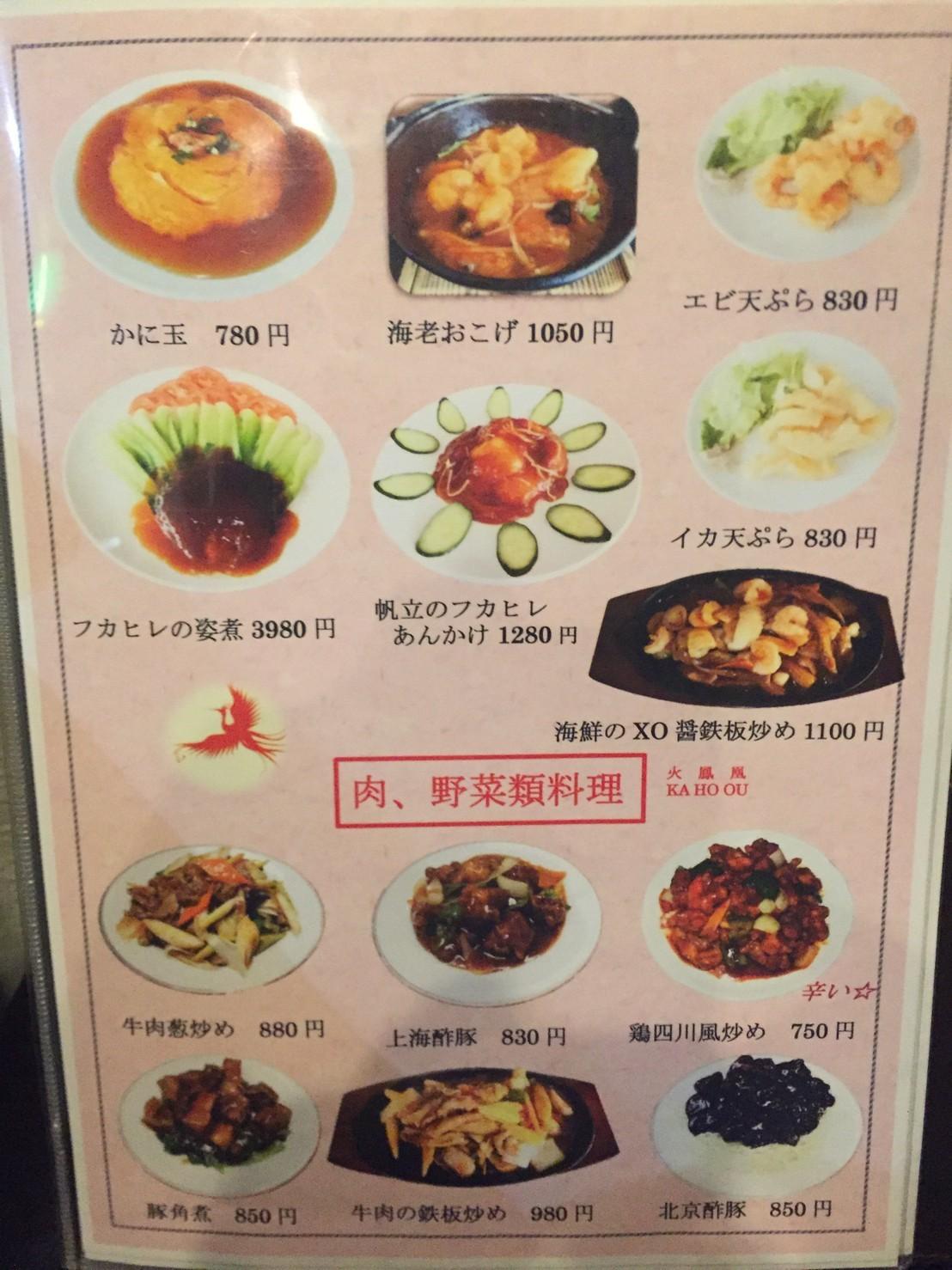 中華料理  火鳳凰_e0115904_19152868.jpg