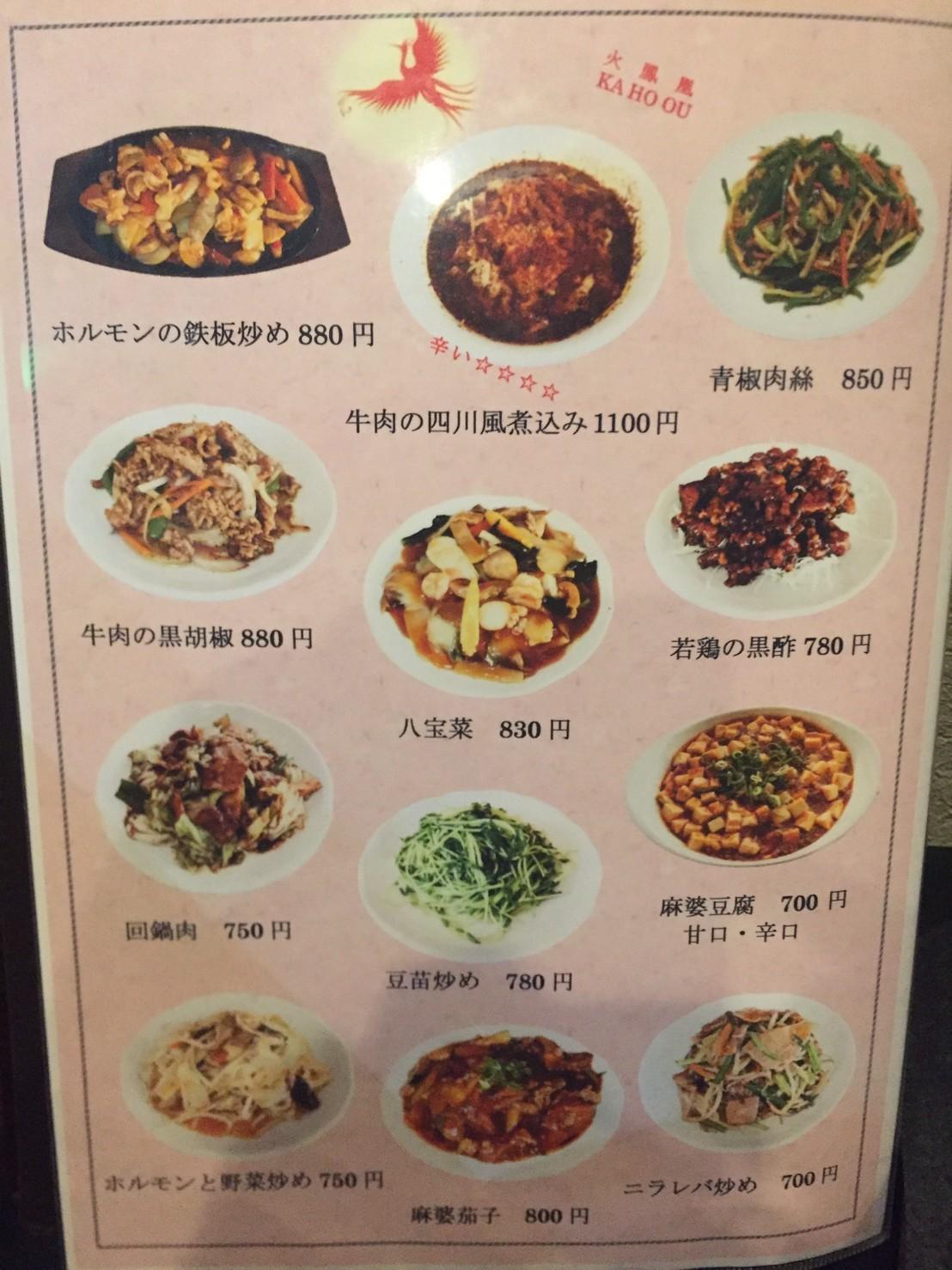 中華料理  火鳳凰_e0115904_19153216.jpg