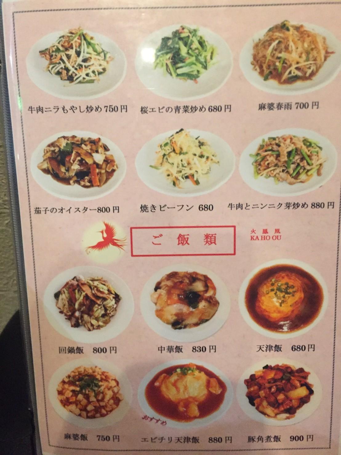 中華料理  火鳳凰_e0115904_19153893.jpg