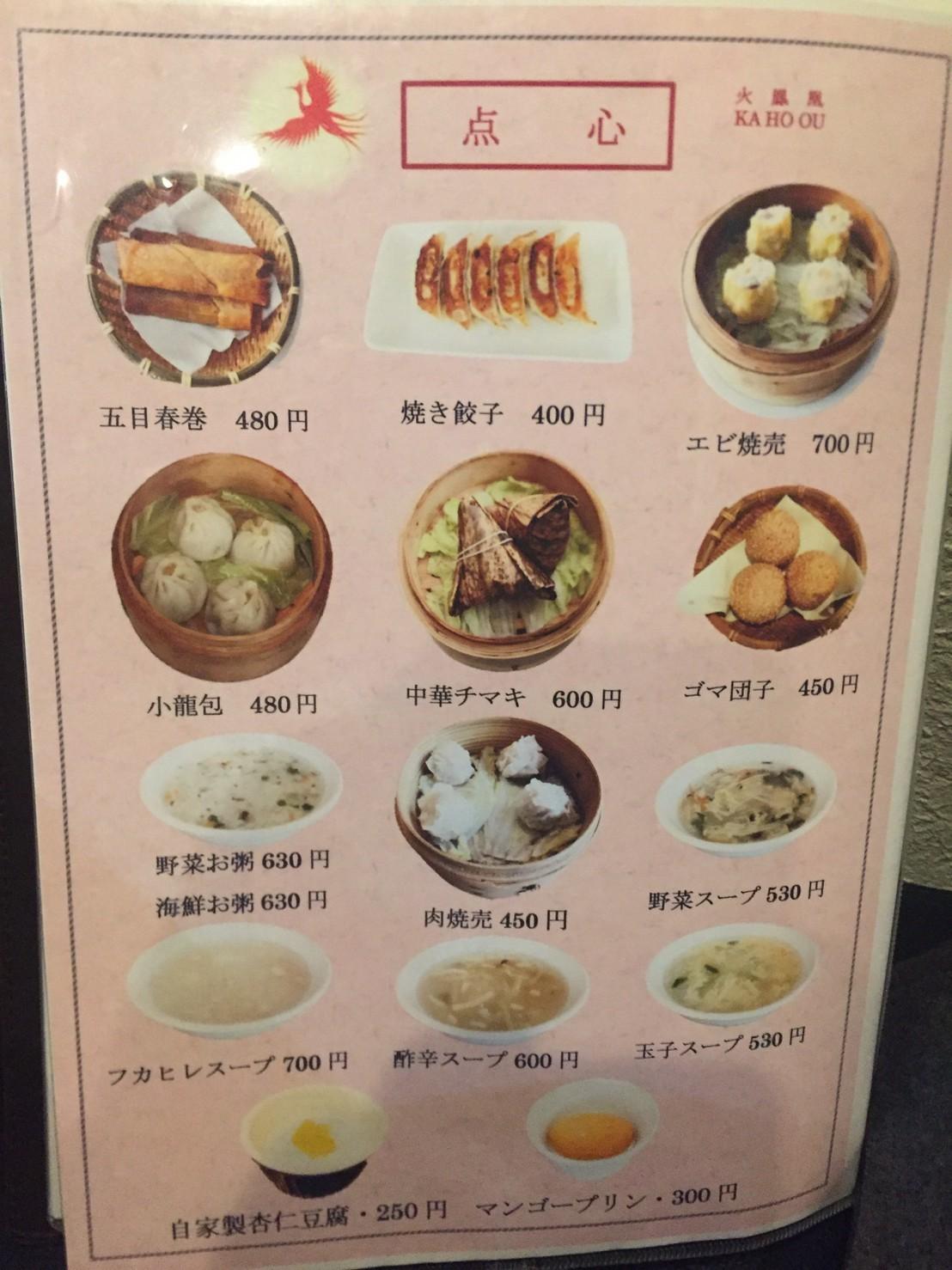 中華料理  火鳳凰_e0115904_20092855.jpg