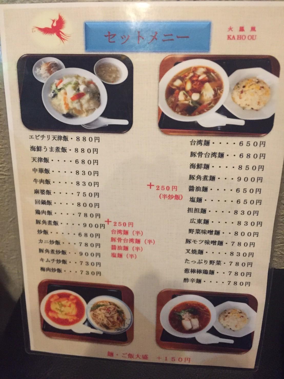 中華料理  火鳳凰_e0115904_20103100.jpg