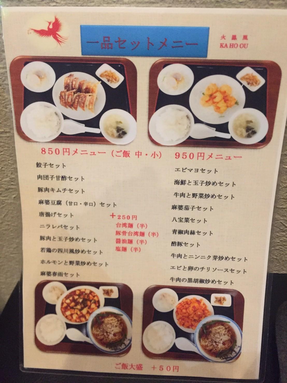 中華料理  火鳳凰_e0115904_20103523.jpg