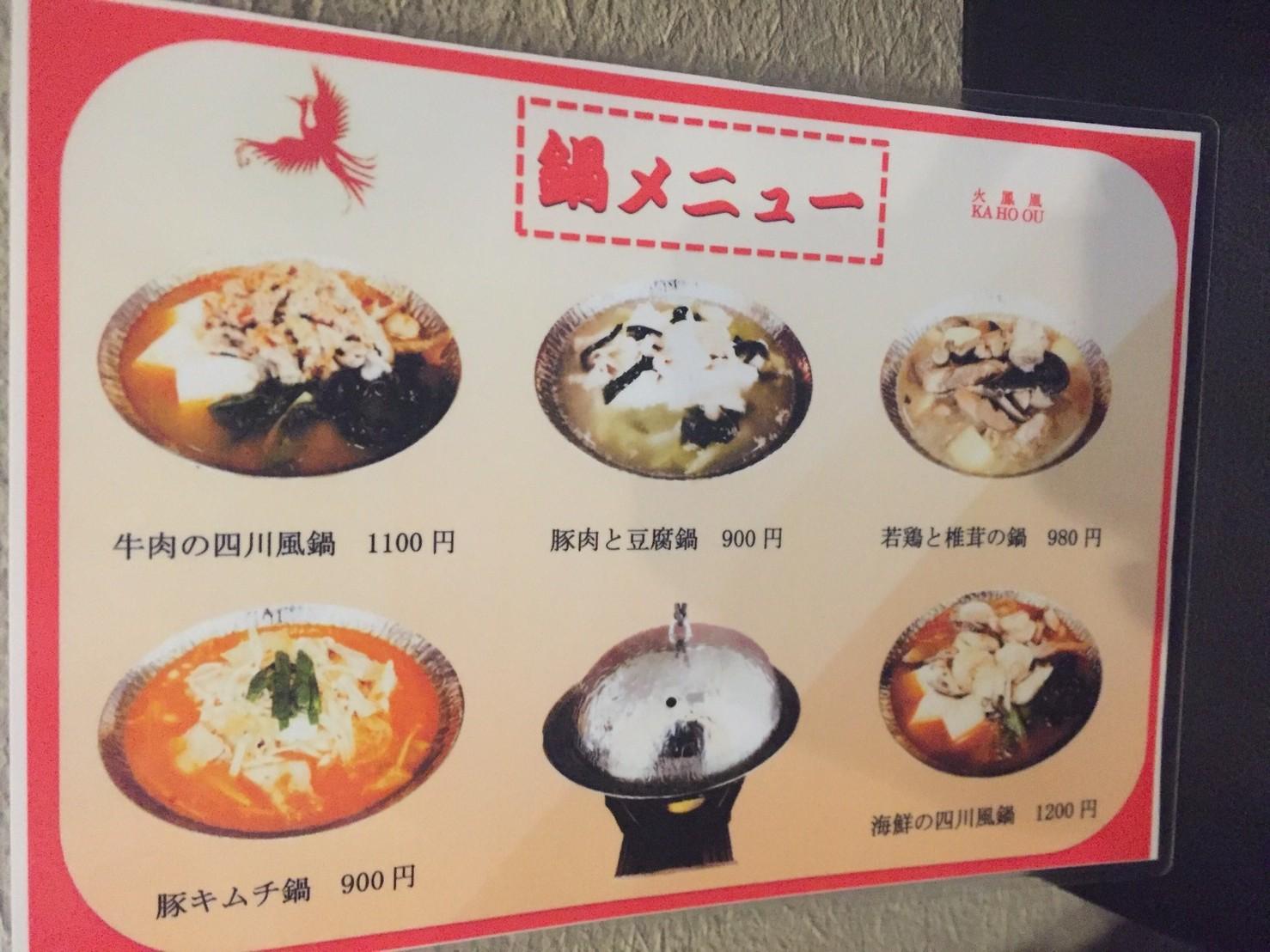 中華料理  火鳳凰_e0115904_20105032.jpg
