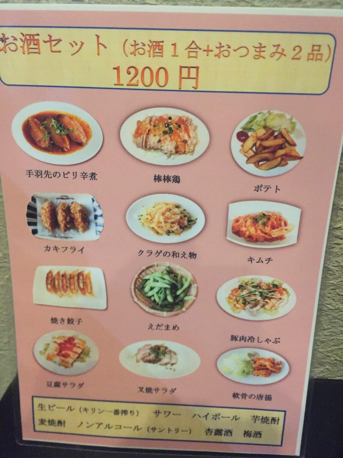 中華料理  火鳳凰_e0115904_20105598.jpg