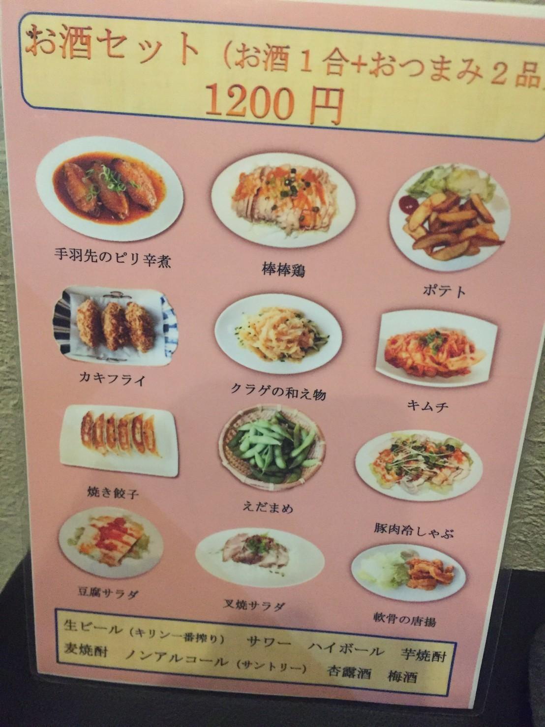 中華料理  火鳳凰_e0115904_20110100.jpg