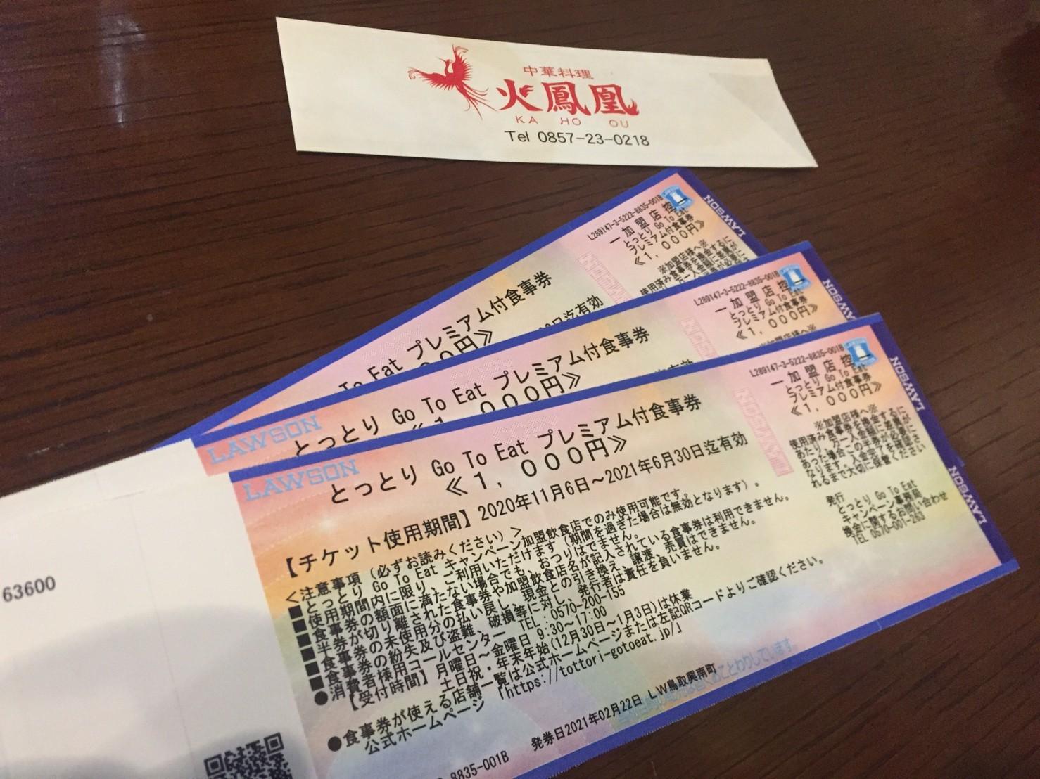 中華料理  火鳳凰_e0115904_21025284.jpg